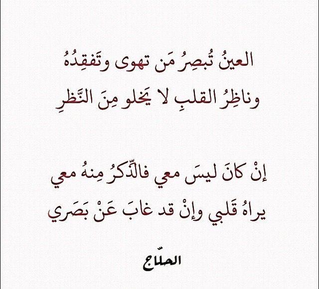 شعر الحلاج Words Quotes Quran Quotes Verses Promise Quotes