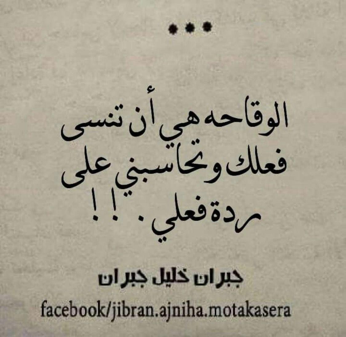 تحاسبني وتنسى فعلتك Words Quotes Talking Quotes Wisdom Quotes