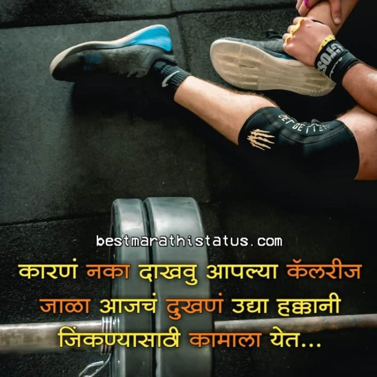 Gym Status In Marathi Fitness Workout Status 2020 À¤« À¤Ÿà¤¨ À¤¸ À¤œ À¤® À¤®à¤° À¤  À¤¸ À¤Ÿ À¤Ÿà¤¸ In 2020 Workout Status Bodybuilding Motivation Quotes Fitness Status