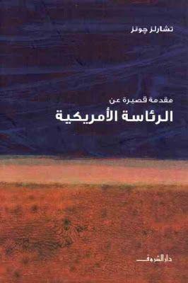 تحميل كتاب مقدمة قصيرة عن الرئاسة الأمريكية Pdf لـ تشارلز جونز مكتبة طريق العلم Islamic Teachings Books Ebooks