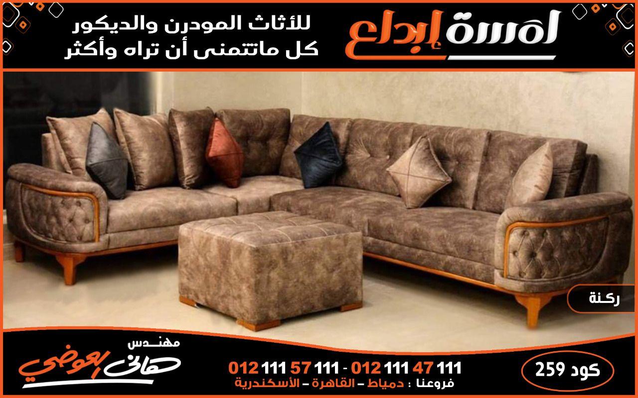 اثاث معارض الاسكندرية Sectional Couch Furniture Home Decor