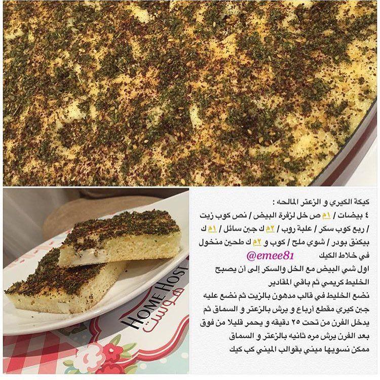 Instagram Photo By Twitter Q8yat Com Jun 7 2016 At 11 15pm Utc Food Receipes Food Cake Recipes