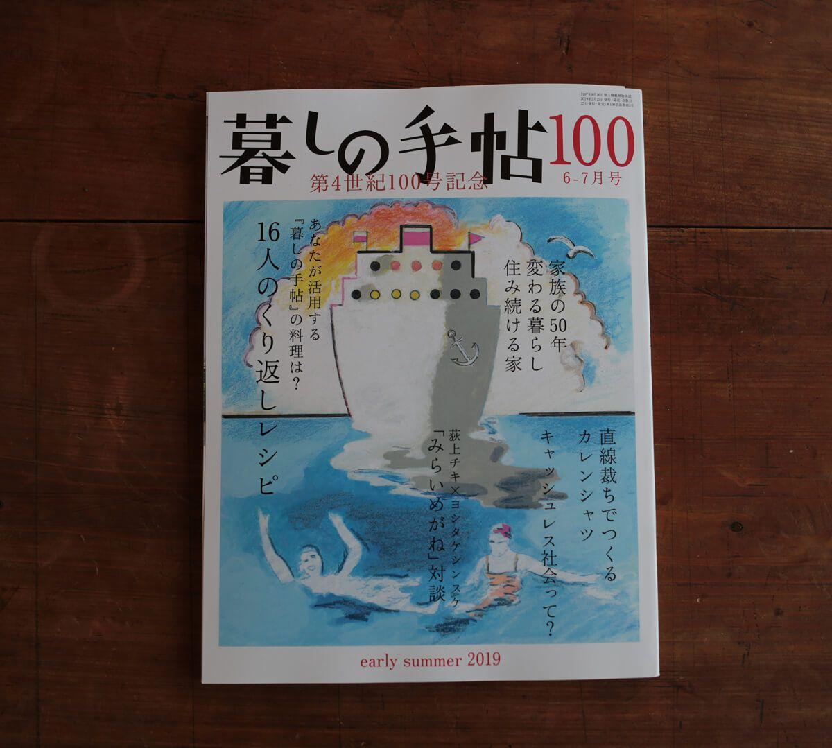 暮しの手帖100号のアイキャッチ画像