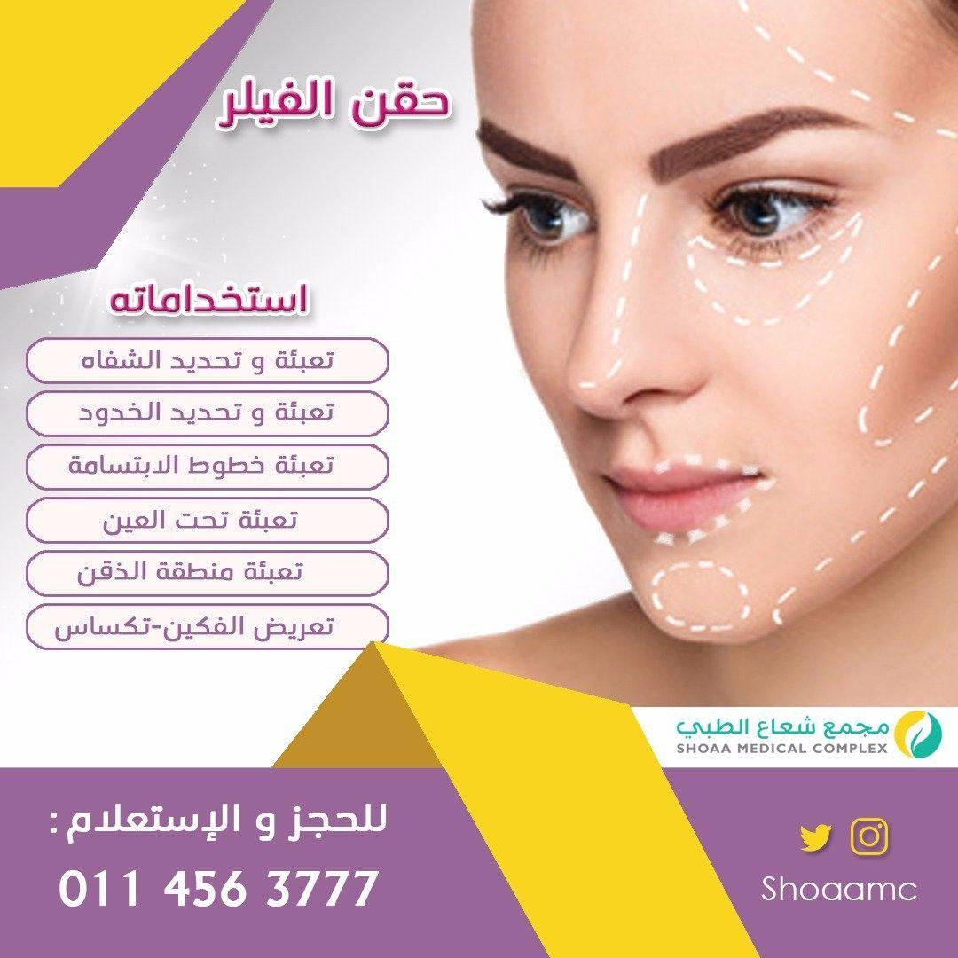 حقن الفيلر خطوتك للثقة و الجمال مجمع شعاع الطبي غرد بصورة الرياض Dermal Fillers Medical Skin