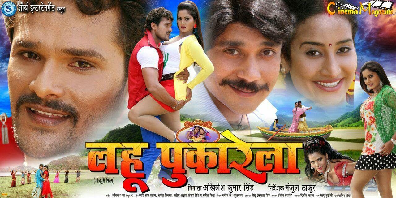 "Lahu Pukarela Bhojpuri Film 2014 Bhojpuri Film ""Hathkadi"" starring Dinesh Lal Yadav (Nirahua) & Khesari Lal Yadav going to release this Durga Pooja 2014. #PJFilmsEntertainment #CineMagazineDigital #HathKadi #DurgaPooja #KhesariLalYadav #Nirahua"