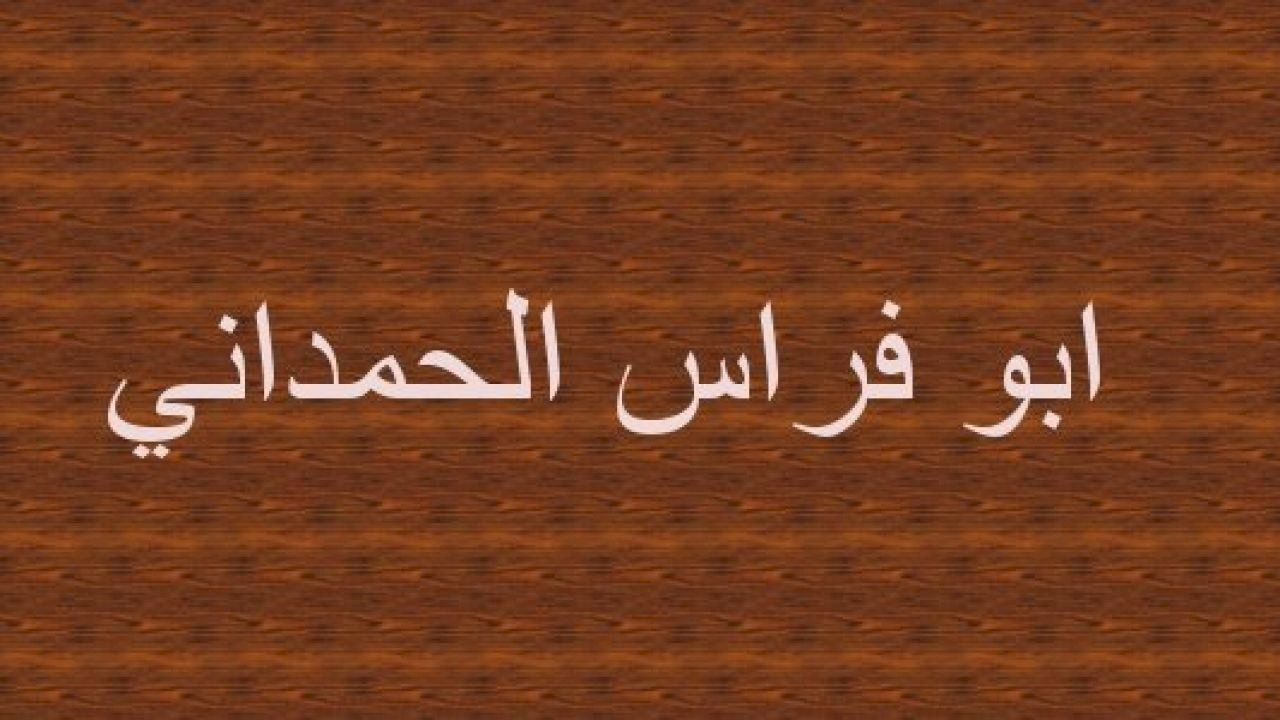ابو فراس الحمداني اراك عصي الدمع Arabic Calligraphy Tears