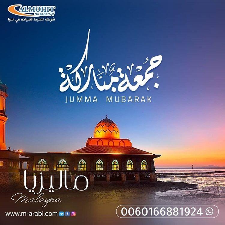 جمعة مباركة Travel Landmarks Taj Mahal