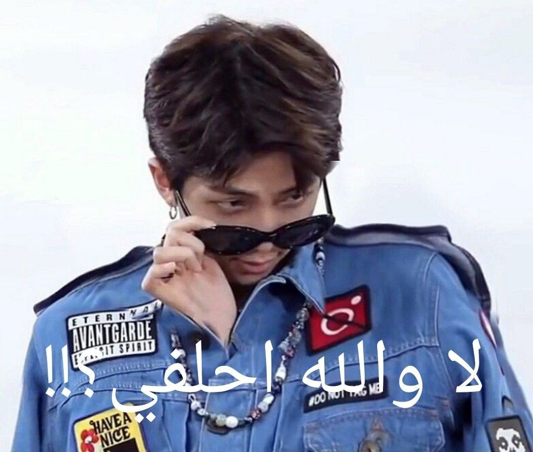 Pin By Reem On تعليقات In 2020 Bts Memes Hilarious Funny Kpop Memes Funny Photo Memes
