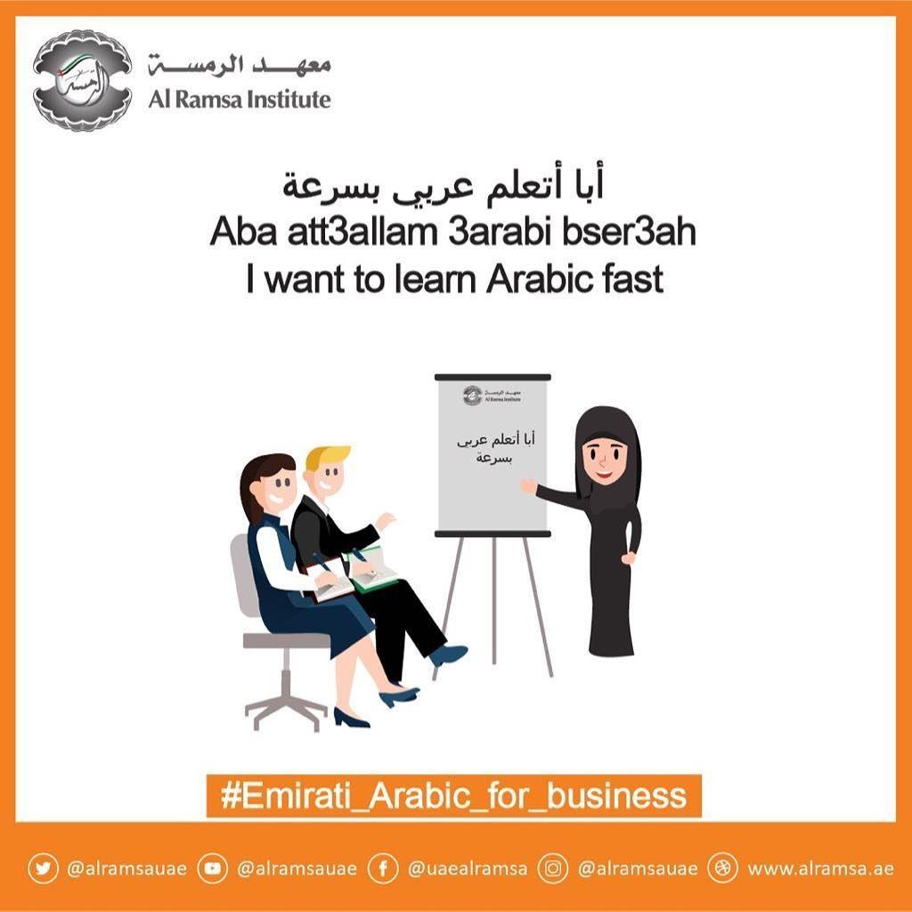 Pin By Alramsa Emirati On Learn Emirati Arabic Dialogues Learning Arabic Learning Things I Want