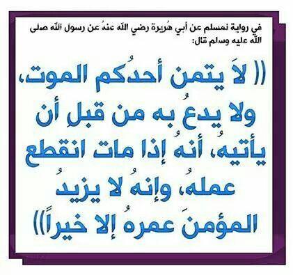 لايتمن أحدكم الموت Math Arabic Calligraphy