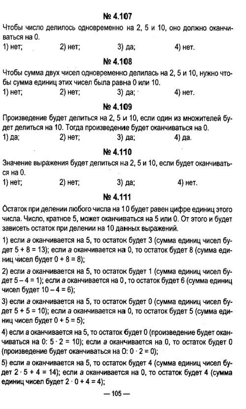 М л каленчук н а чуракова т а байкова русский язык 3 класс 1 часть упражнения 102 бесплатно