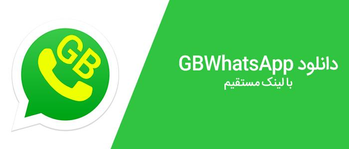 دانلود جی بی واتس اپ فارسی اندروید Gbwhatsapp 6 95 Blog Reading Save