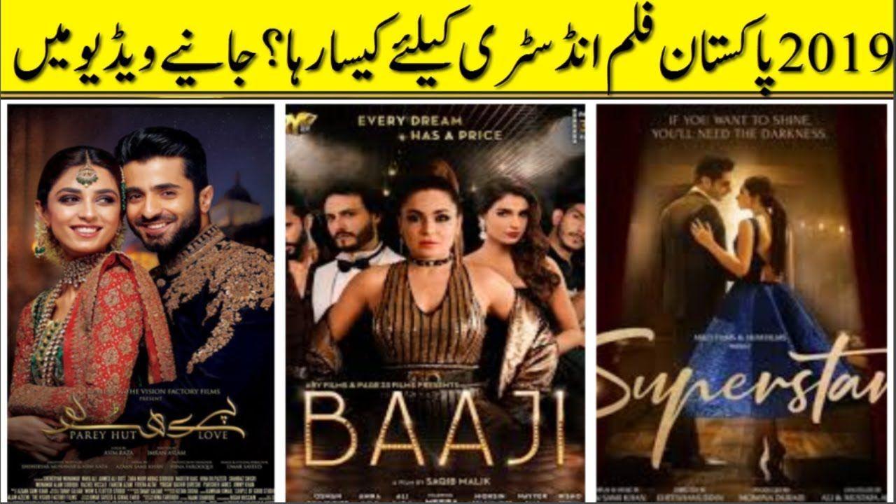 Hit And Flop Pakistani Movies Pakistani Movies Box Office Collection Movies Box Box Office Collection Pakistani Movies