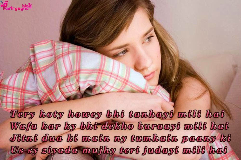 Best Collection Of Tanhai Shayari, SMS, Text With Urdu Font ...