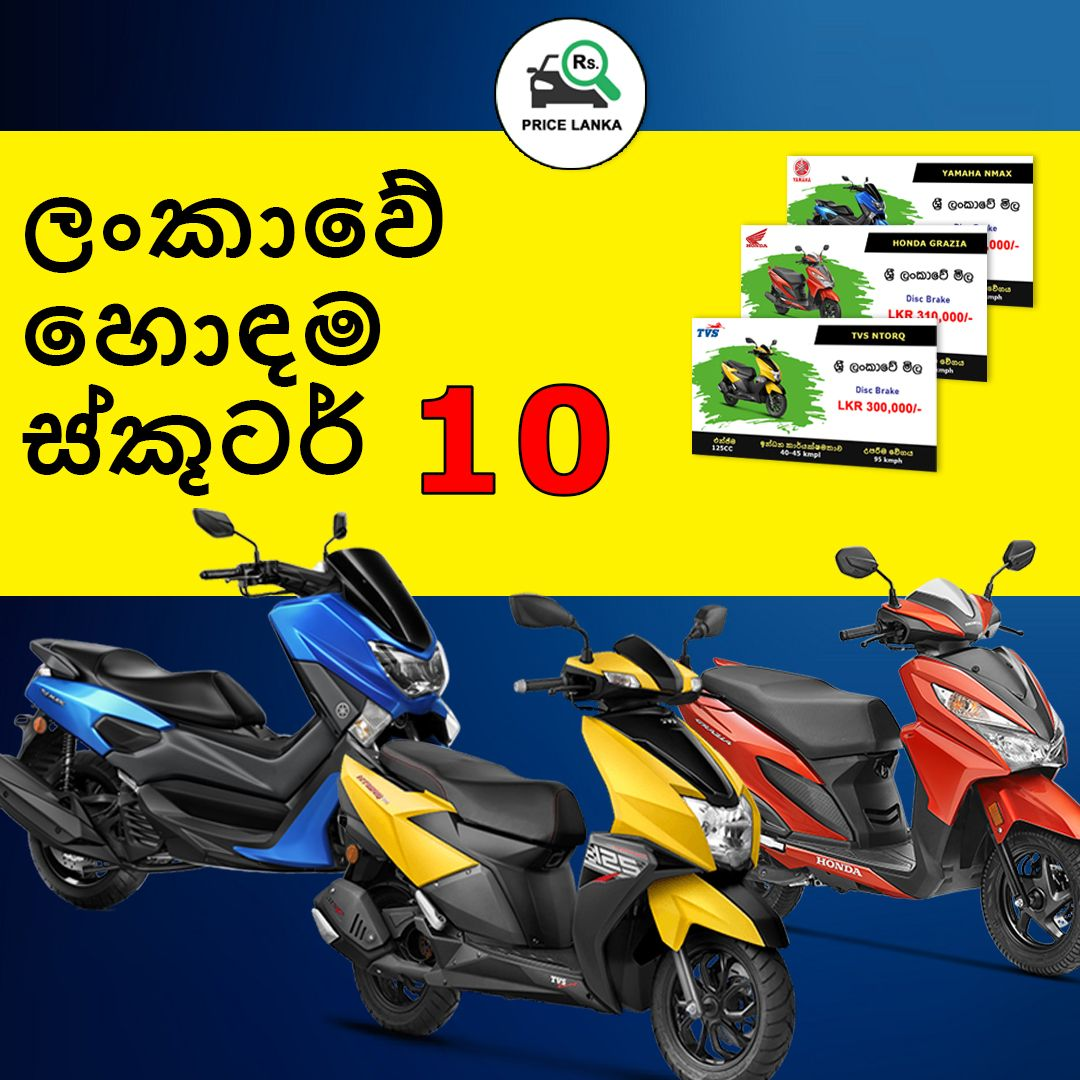 Best Scooters in Sri Lanka 2019 Best scooter, Yamaha