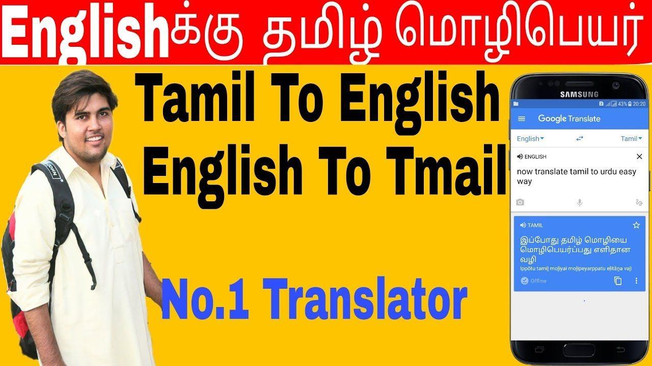 How To Translate Tamil Into English/English into Tamil