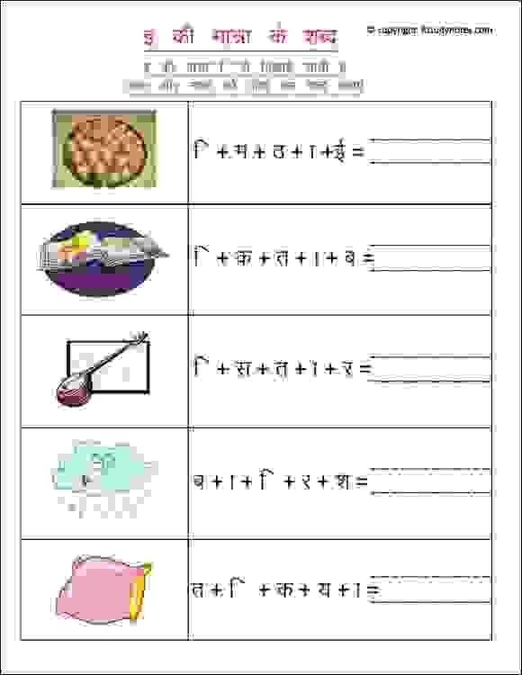 printable hindi worksheet to practice choti e ki matra ideal for grade 1 kids or anyone. Black Bedroom Furniture Sets. Home Design Ideas