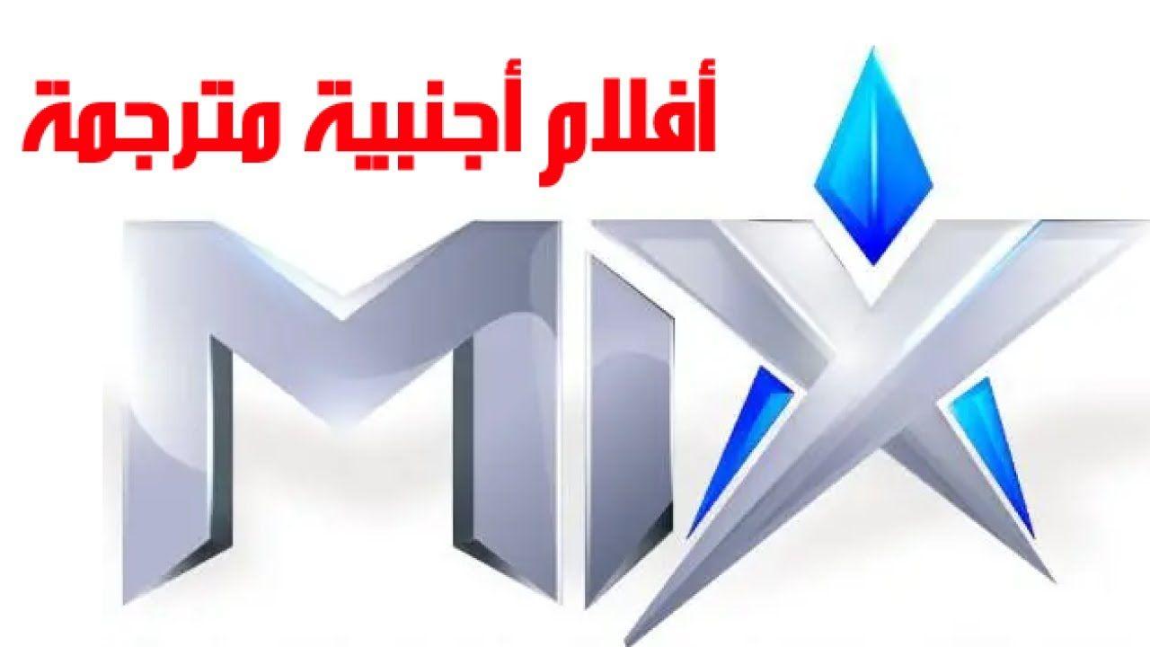تردد قناة Mix للأفلام أجنبية مترجمة على النايل سات 2020 Gaming Logos