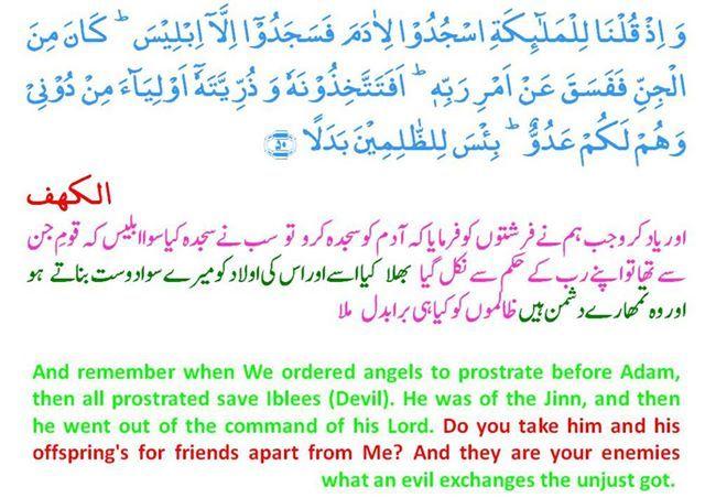 ADAM ko sajda keroo   Aiyat-e-Quran