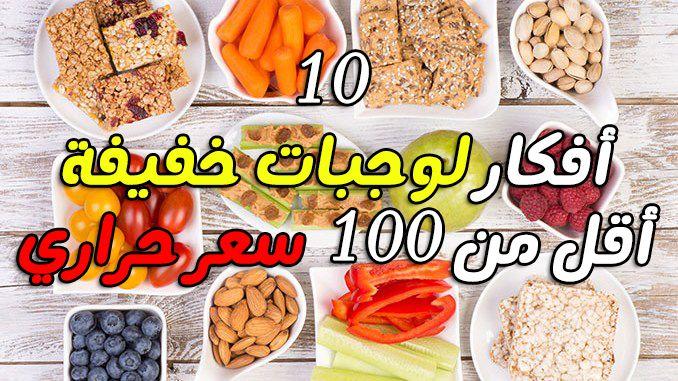 10 أفكار لسناكس أو وجبة خفيفة اقل من 100 سعر حراري Food Breakfast Bodybuilding