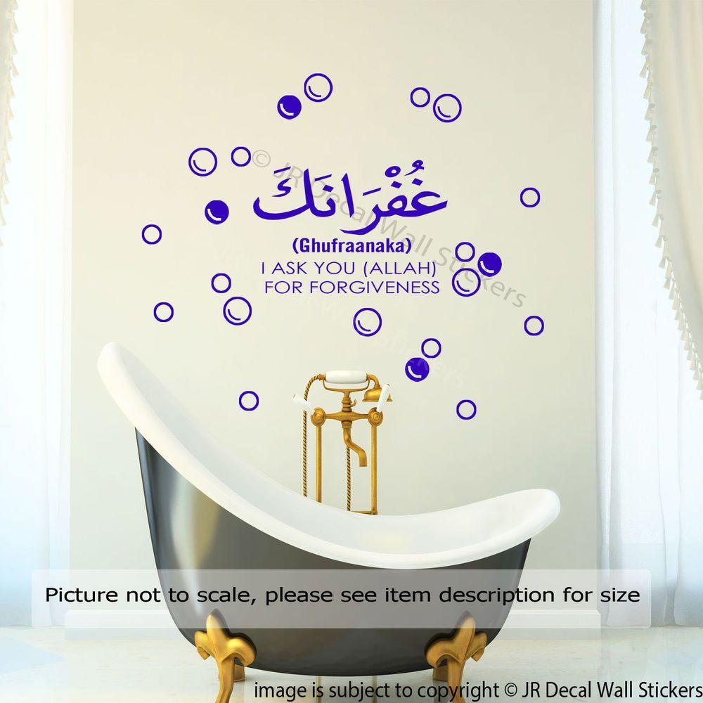 Bathroom wall art stickers - Islamic Bathroom Dua In English Islamic Wall Art Stickers Calligraphy Wall Decal