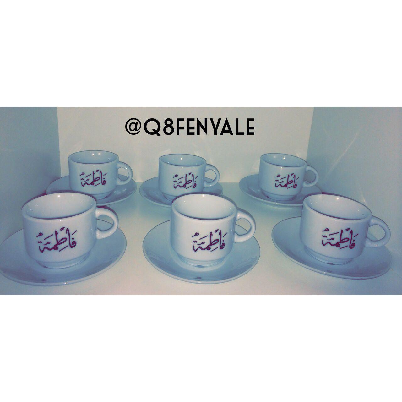 متجر فنيالي هو مشروع كويتي للطباعه الحراريه على الاواني المنزليه والكتابه على المباخر الخشب صورة فناجين قهوه تركية تم ط Glassware Mugs Tableware