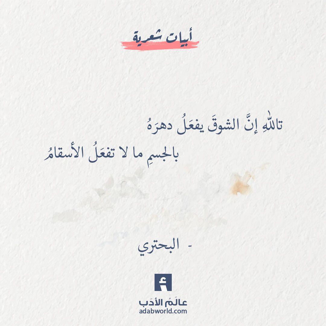 شعر البحتري تالله إن الشوق يفعل دهره عالم الأدب Islamic Inspirational Quotes Words Quotes Holy Quotes