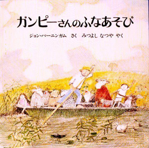 ガンピーさんのふなあそび (海外秀作絵本) ジョン・バーニンガム, http://www.amazon.co.jp/dp/4593500303/ref=cm_sw_r_pi_dp_DgRUsb0NY4HZ3