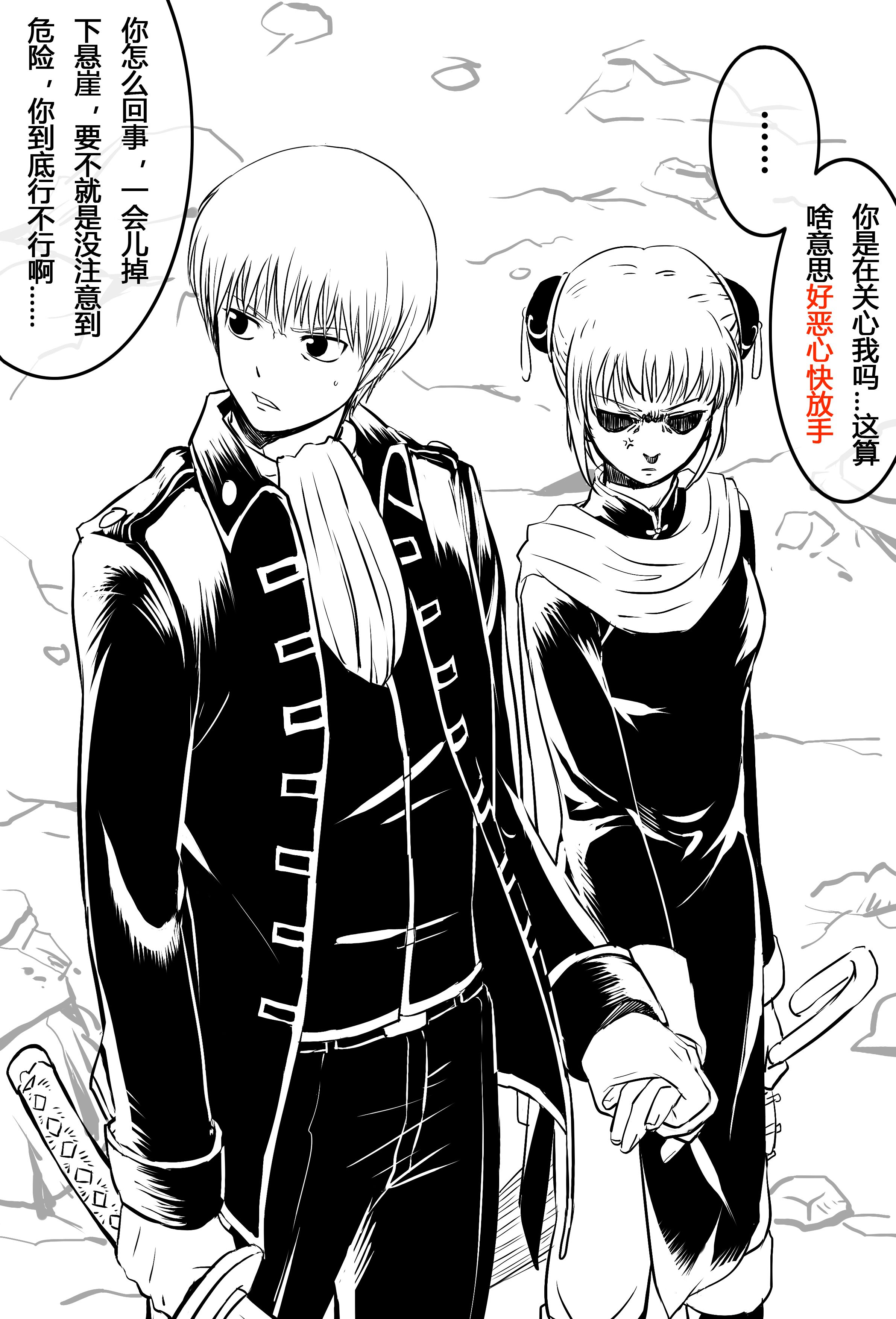 Gintama/ Okikagu Okikagu Pinterest Anime, Manga and Otp