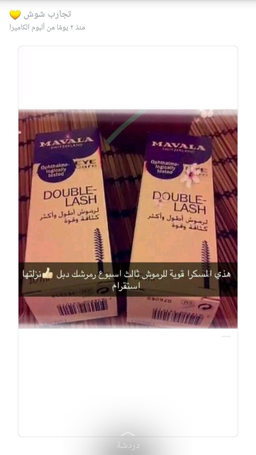 Pin By جميلة محمد On Best Skin Care Pins Beauty Skin Care Routine Clear Skin Care Routine Hair Care Recipes
