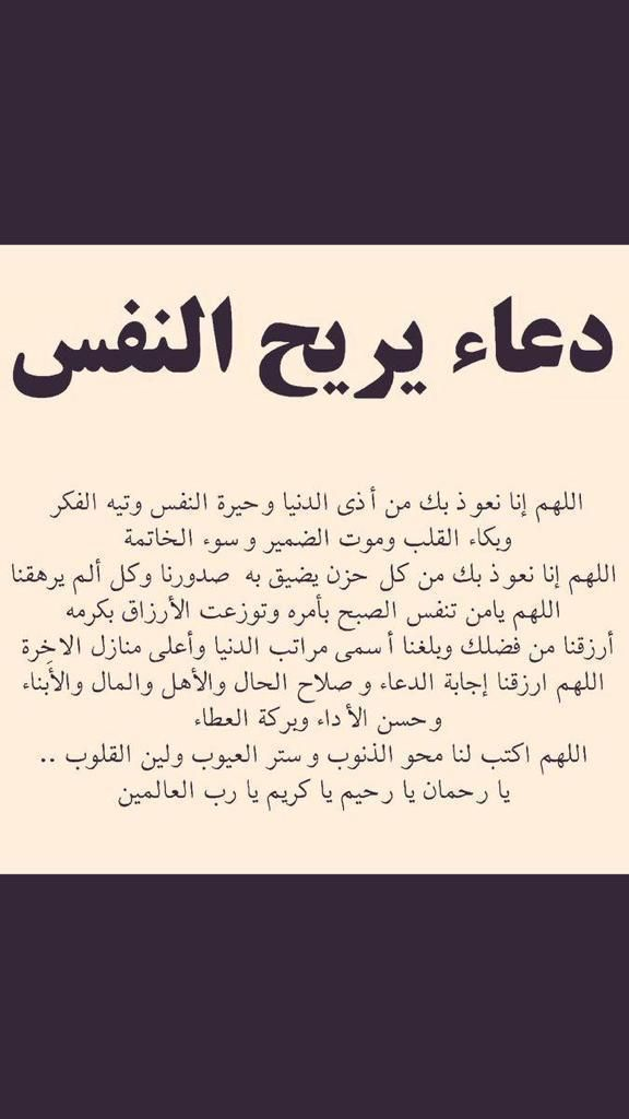 Pin By Sap Salama On Do3aa Islamic Inspirational Quotes Quran Quotes Love Islam Facts