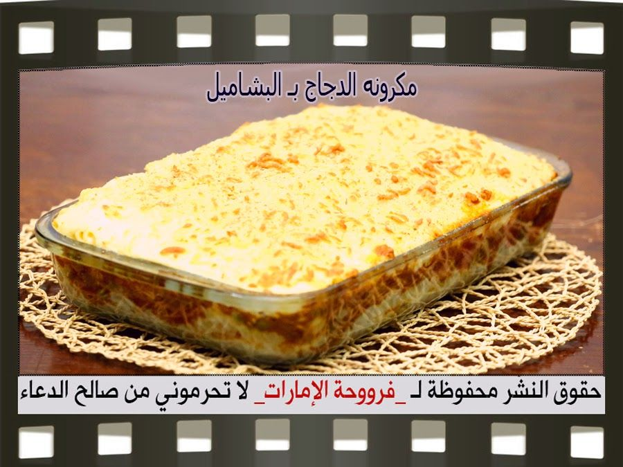 Baked Chicken Macaroni With Bechamel Sauce Recipe Recipes Bechamel Sauce Recipe Baking