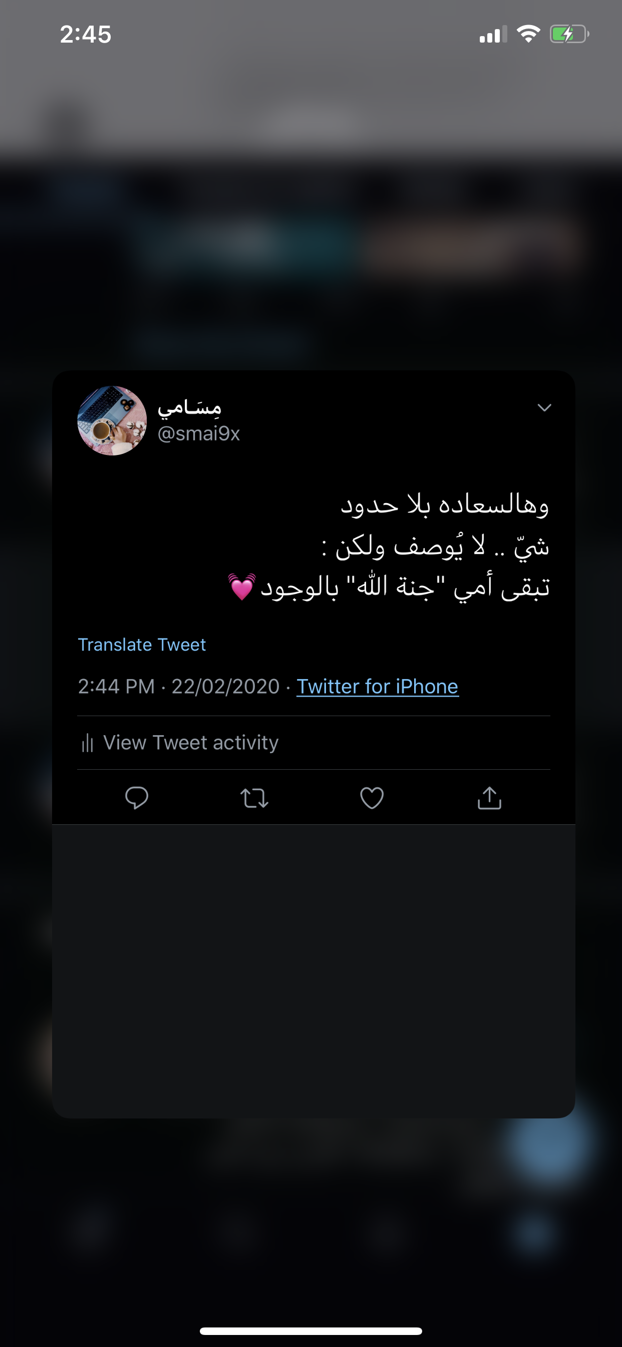 Twitter Smai9x Wisdom Quotes Life Beautiful Arabic Words Quran Quotes
