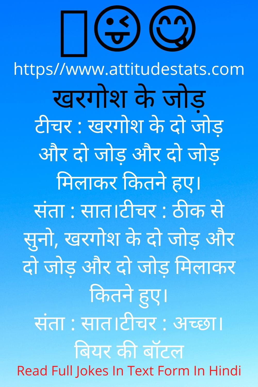 funny jokes NonVeg Jokes for girls in hindi for
