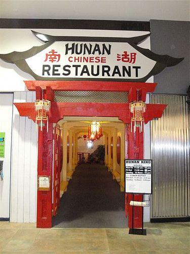Hunan Chinese Restaurant University Mall Chinese Restaurant Hunan Restaurant