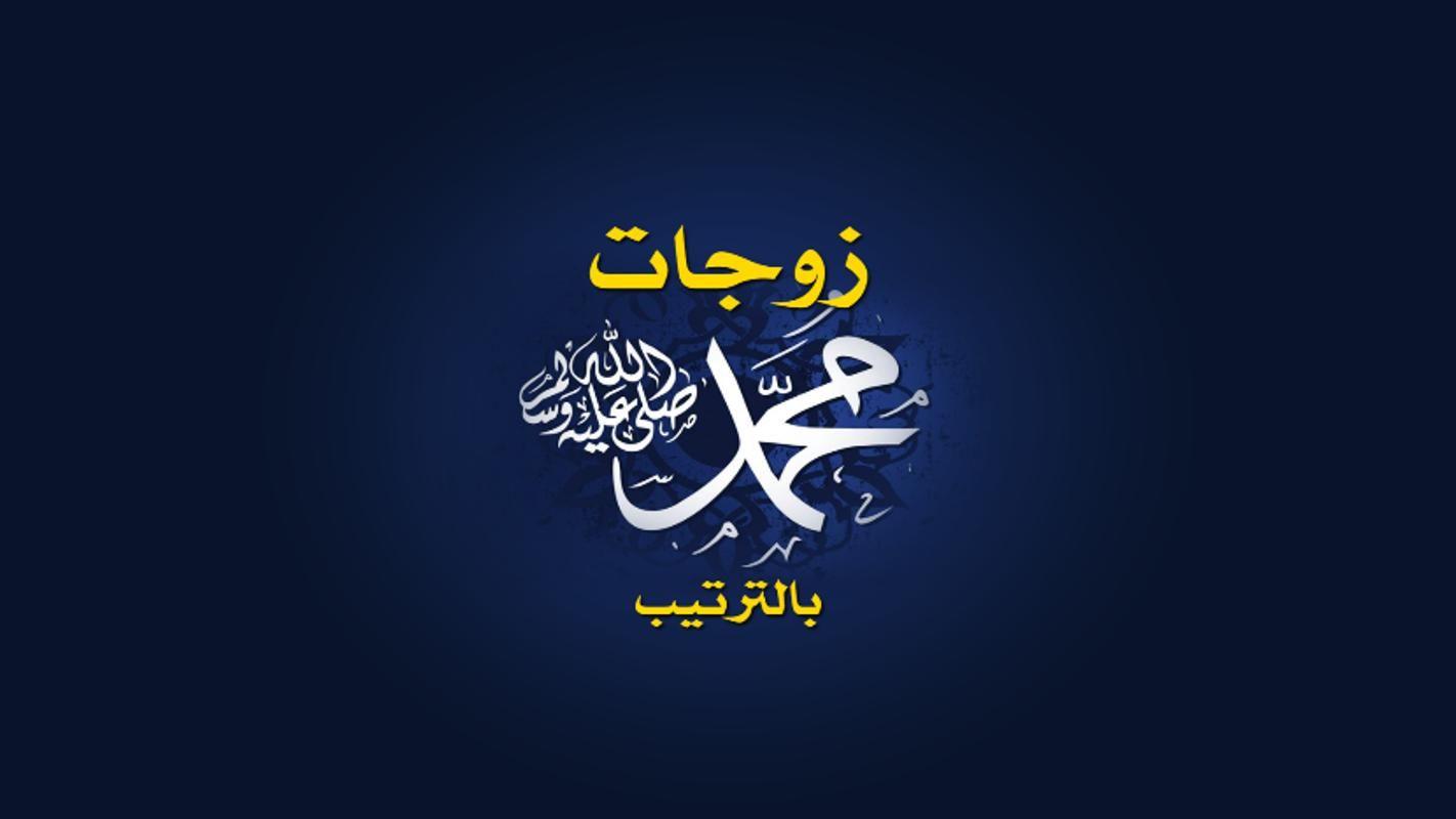 زوجات الرسول الحبيب صلى الله عليه وسلم Movie Posters Movies