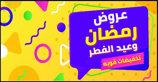 عروض رمضان وعيد الفطر 2019