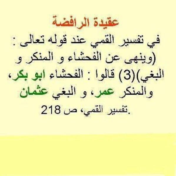 عقيدة الرافضة الشيعة وتعديهم على اصحاب الرسول صلى الله عليه وسلم Sayings No Worries Islam