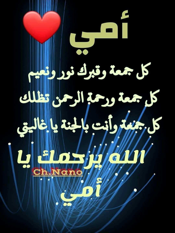 Pin By Fakhruddin Jiwakhan On أمي حبيبتي Neon Signs Islam Arabi