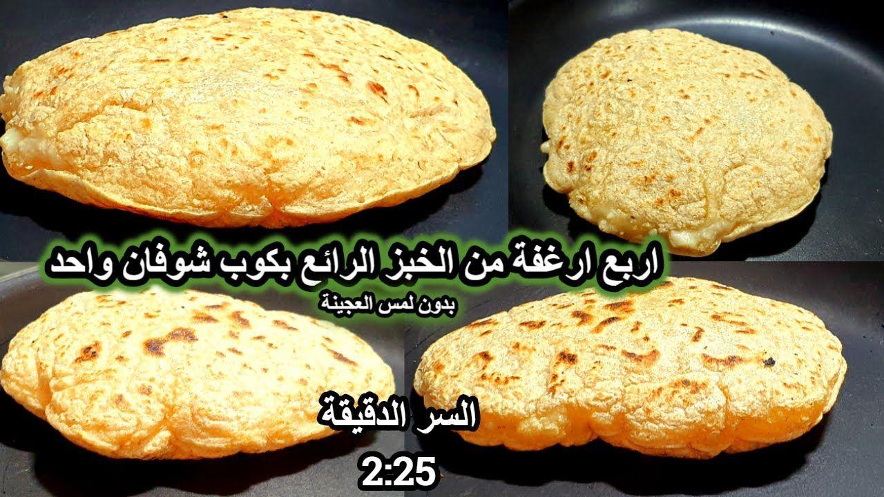 خبز الشوفان المنفوخ بدون عجن هينتفخ كله بدون خميرة عيش الطاسة لرمضان طريقة عمل خبز الشوفان للدايت Youtube Food Cooking Homemade Bread