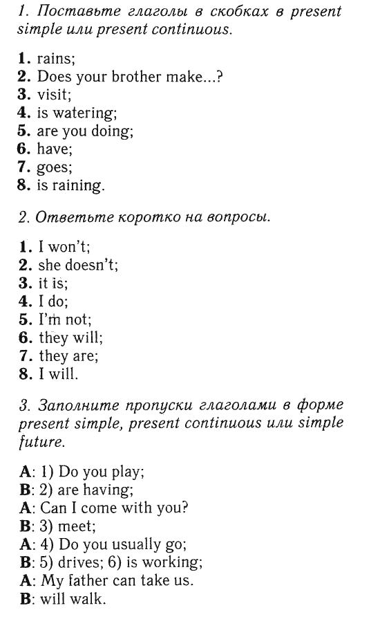 Решение задач по экономики 11 класс практикум с.и.иванова
