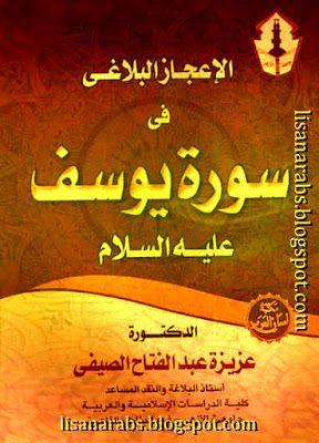 الإعجاز البلاغي في سورة يوسف عليه السلام تحميل وقراءة أونلاين Pdf Pdf Books Pdf Books Download Books
