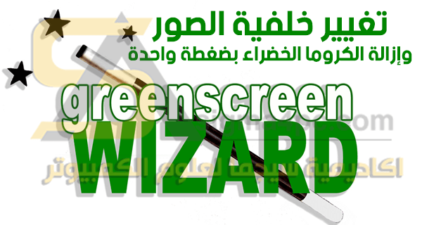 برنامج تغيير خلفيات الصور للكمبيوتر Green Screen Wizard Professional كامل Inground Pool Landscaping Pool Landscaping Greenscreen