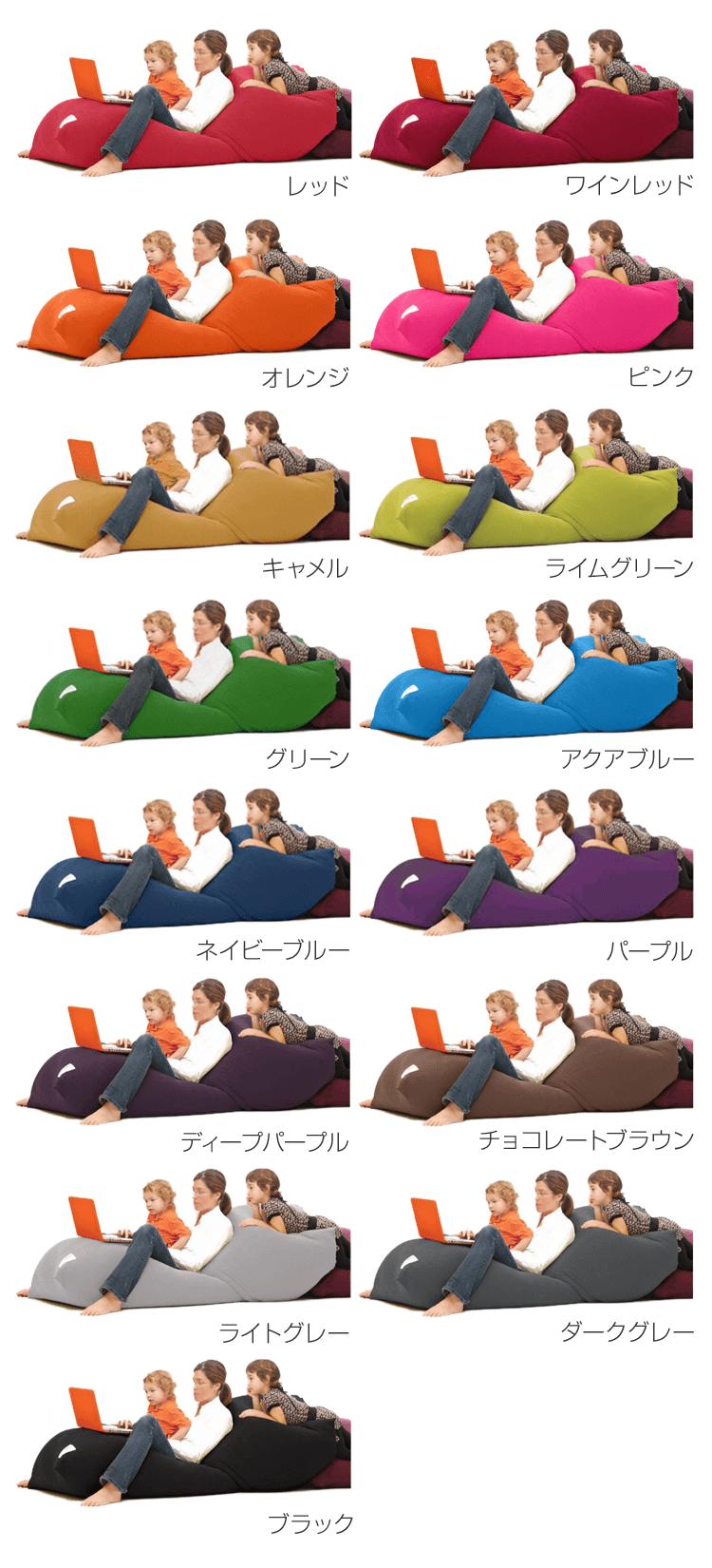 Yogibo Maxカラーバリエーション 収納 アイデア ヨギボー アイデア