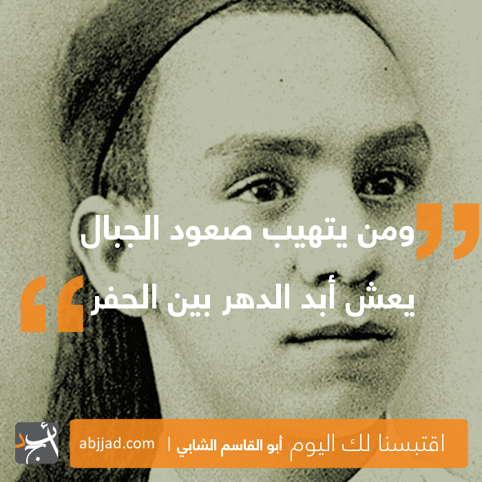 أبو القاسم الشابي أبجد Quotes Sayings Wise