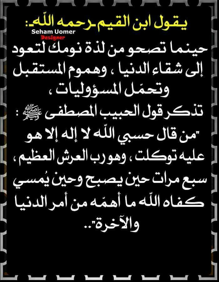 Desertrose حسبي الله لا إله إلا هو عليه توكلت وهو رب العرش العظيم Islamic Quotes Islam Beliefs Cool Words