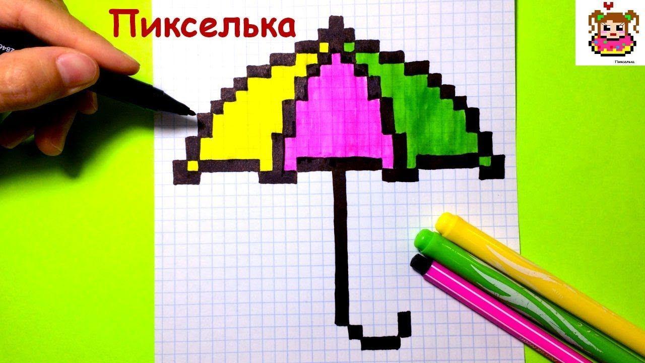 Как Рисовать Зонтик по Клеточкам ♥ Рисунки по Клеточкам # ...