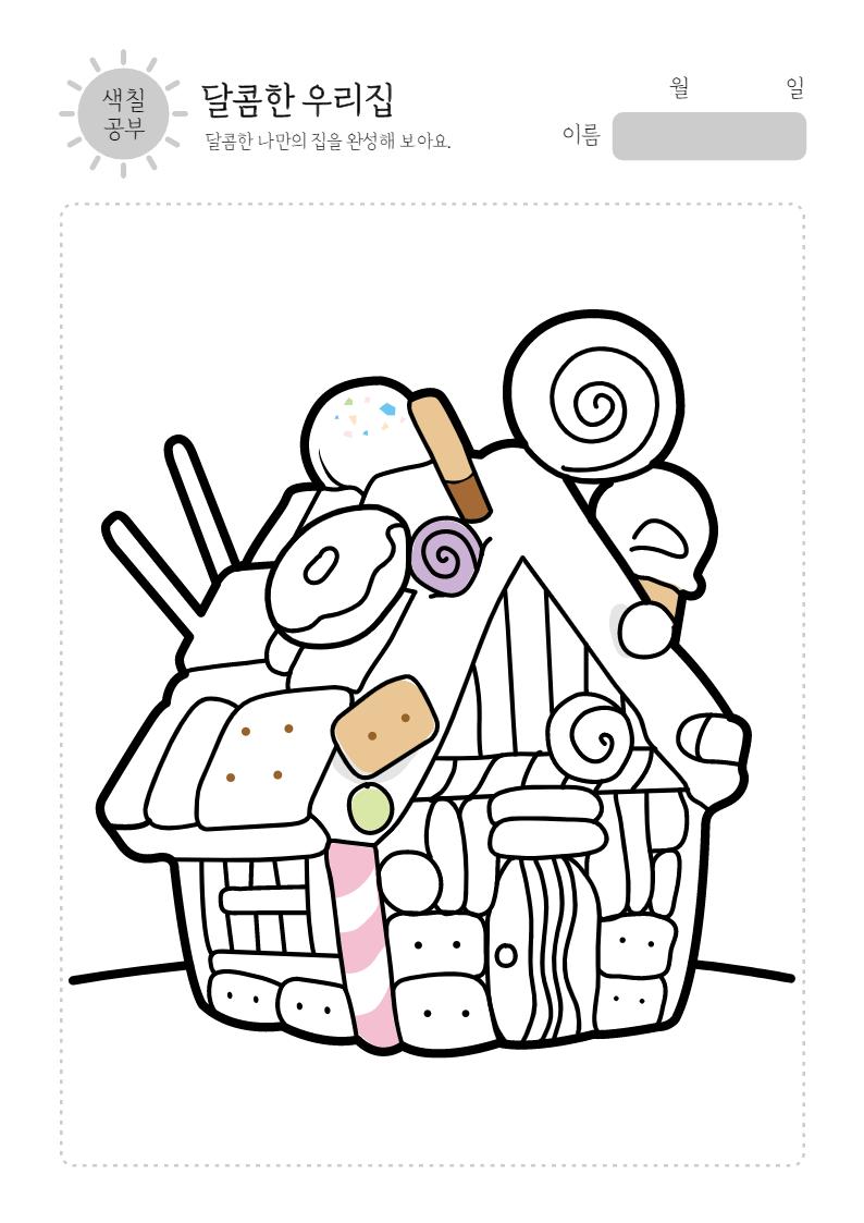 과자집 색칠공부 도안 컬러링북 무료 템플릿 2020 어린이 색칠 공부 색칠공부 책 템플릿
