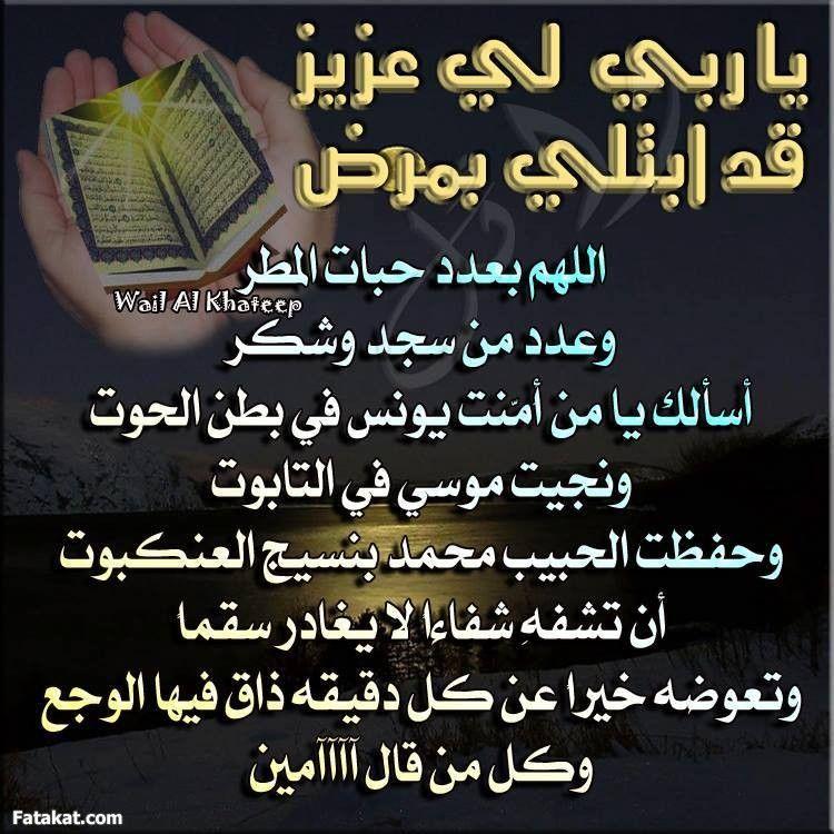 Almastba Com 1452347659 386 Jpg 750 750 Islamic Teachings Quotations Note To Self