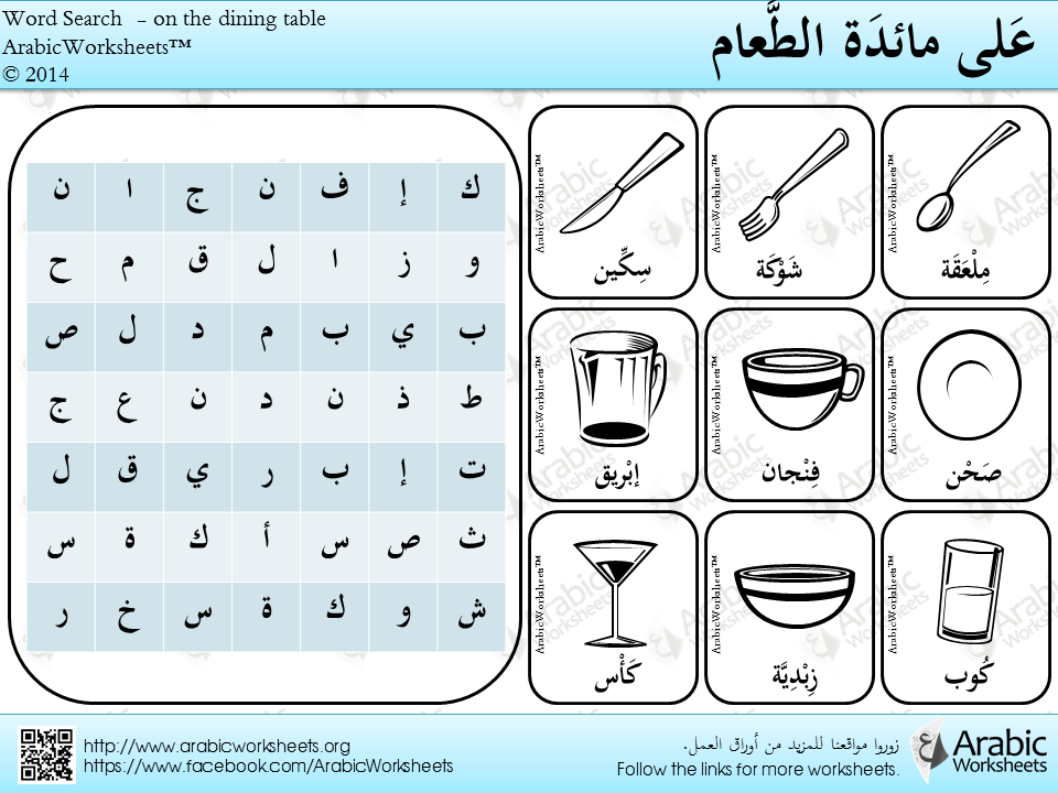 On dining table Word Search Arabic Arabic Word  : 8ef1ff68d25f26cdb293a28e1132937c from www.pinterest.com size 960 x 720 png 176kB